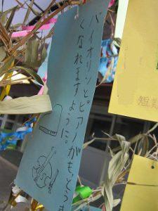 東星学園 校長・大矢正則 カトリック ミッション 男女 七夕(2)