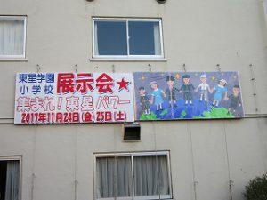 東星学園 校長 大矢正則 カトリック ミッション 男女 展示会  集まれ!東星パワー(1)