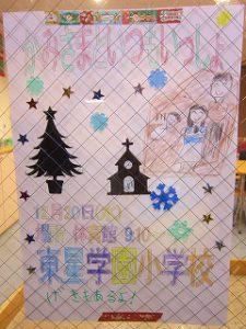 東星学園 大矢正則校長 カトリック ミッション 男女 クリスマス会に向けて(3)