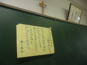カトリック ミッション 男女 東星学園 大矢正則校長 給食試食会(3)