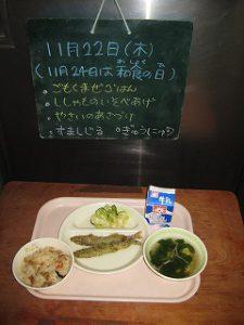 カトリック ミッション 男女 東星学園 校長大矢正則 11月の給食(5)