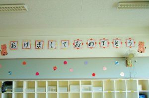 東星学園 校長・大矢正則 清瀬 私立 小学校 あけましておめでとうございます(2)