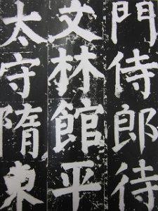 東星学園 校長・大矢正則 清瀬 私立 小学校 4年生・1月の国語(2)