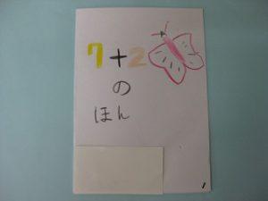 東星学園 大矢正則校長 カトリック ミッション 男女 1年生 算数(3)