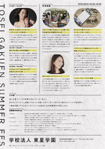 東星学園 校長 大矢正則 清瀬 私立 小学校 8月4日 TOSEI GAKUEN SUMMER FES(4)