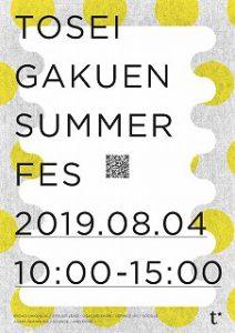 東星学園 大矢正則校長 カトリック ミッション 男女 8月4日 TOSEI GAKUEN SUMMER FES(3)