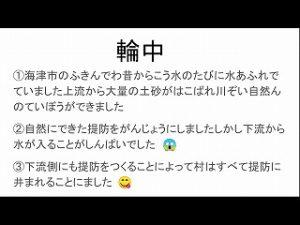 東星学園 校長・大矢正則 社会4 清瀬 私立 小学校