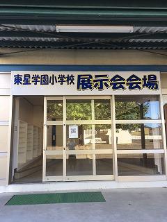 東星学園 校長 大矢正則 カトリック ミッション 男女 2019年度展示会(前半)(1)