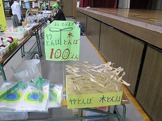 東星学園 校長 大矢正則 清瀬 私立 小学校 第59回東星バザー(4)