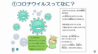東星学園 校長・大矢正則 清瀬 私立 小学校 コロナウイルスってなんだろう?②(2)