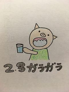 東星学園 校長 大矢正則 清瀬 私立 小学校 手洗い・うがいマスターになろう!(5)