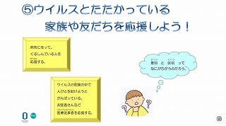 東星学園 校長 大矢正則 清瀬 私立 小学校 コロナウイルスってなんだろう?②(10)