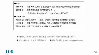 東星学園 校長・大矢正則 カトリック ミッション 男女 コロナウイルスってなんだろう?②(11)