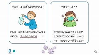 東星学園 校長 大矢正則 カトリック ミッション 男女 コロナウイルスってなんだろう?②(7)