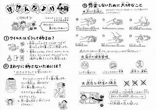 東星学園 大矢正則校長 カトリック ミッション 男女 手洗い・うがいマスターになろう!(6)