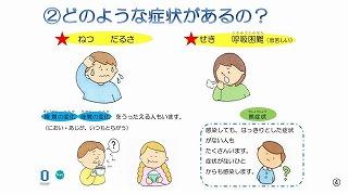 東星学園 校長 大矢正則 清瀬 私立 小学校 コロナウイルスってなんだろう?②(4)