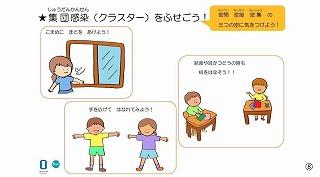 東星学園 校長・大矢正則 清瀬 私立 小学校 コロナウイルスってなんだろう?②(8)