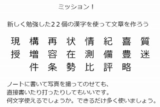 東星学園 校長・大矢正則 清瀬 私立 小学校 楽しい ことば たち(2)