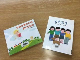東星学園 校長・大矢正則 清瀬 私立 小学校 小学校図書室より(2)