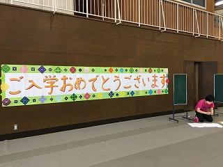 東星学園 大矢正則校長 清瀬 私立 小学校 入学式準備(4)
