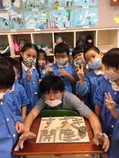 清瀬 私立 小学校 東星学園 大矢正則校長 1,2年生 粘土を使って(4)
