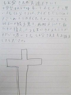 清瀬 私立 小学校 東星学園 校長 大矢正則2年生宗教 十字架の道行き(6)
