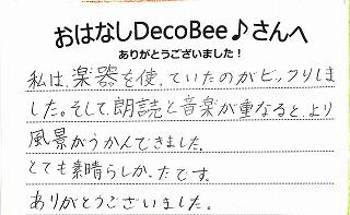 清瀬 私立 小学校 東星学園 校長 大矢正則 鑑賞会(4)