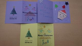 カトリック ミッション 男女 東星学園 大矢正則校長 12月の児童ボランティア活動(3)