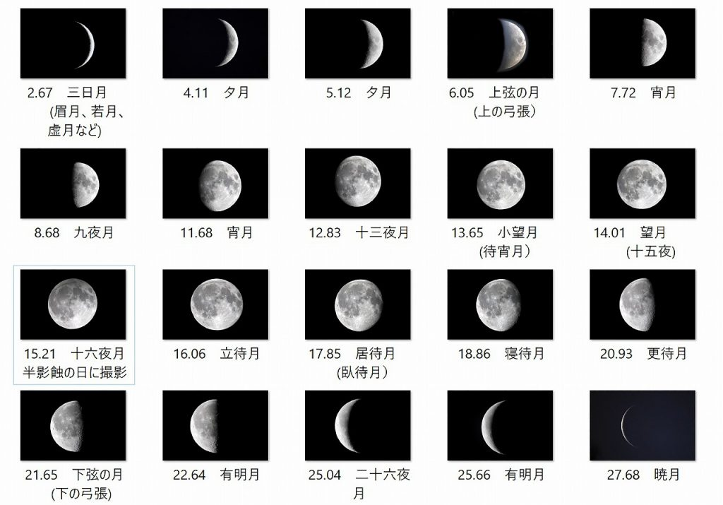 「月を観察しましょう」とは言うものも・・・(2)