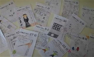東星学園 校長 大矢正則 カトリック ミッション 男女 卒業まであと…(5)
