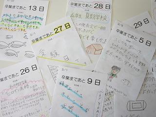 東星学園 校長 大矢正則 清瀬 私立 小学校 卒業まであと…(2)