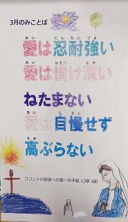 清瀬 私立 小学校 東星学園 校長 大矢正則 2月の児童ボランティア(4)