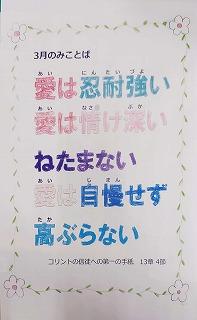 カトリック ミッション 男女 東星学園 校長 大矢正則 2月の児童ボランティア(3)