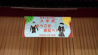 カトリック ミッション 男女 東星学園 大矢正則校長 入学式~ようこそ東星へ!~(1)